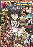 漫画ゴラク 2018年 8/24・31 合併号 [雑誌]