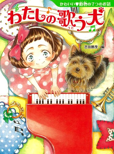 わたしの歌う犬 (夢をひろげる物語)の詳細を見る