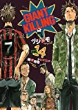 GIANT KILLING(14) (モーニング KC)