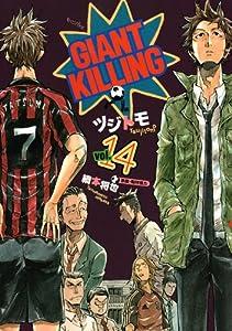 GIANT KILLING(14) (モーニング KC) (コミック)