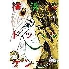 横浜線ドッペルゲンガー 1 (ヤングジャンプコミックス)