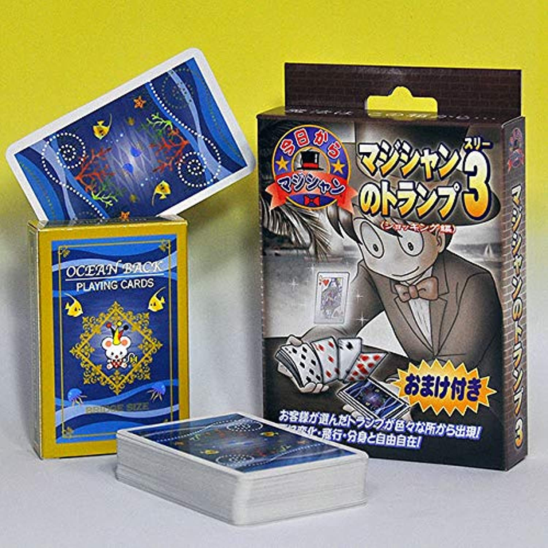 ◆手品?マジック◆マジシャンのトランプ 3(ショッキング編) ◆D1171
