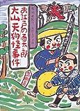 お江戸の百太郎 大山天狗怪事件 (現代の創作児童文学)