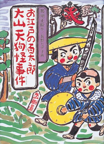 お江戸の百太郎 大山天狗怪事件 (現代の創作児童文学)の詳細を見る