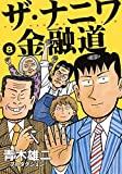 ザ・ナニワ金融道 コミック 1-8巻セット