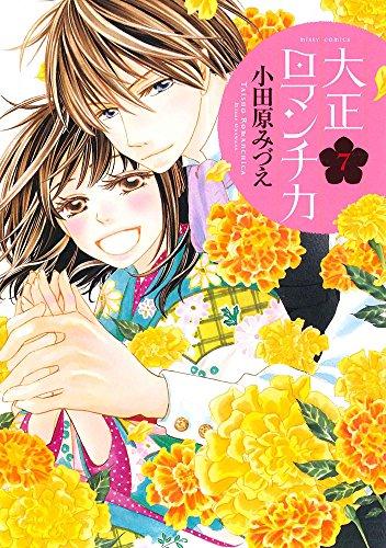 大正ロマンチカ 7 (ミッシイコミックス Next comics F)の詳細を見る