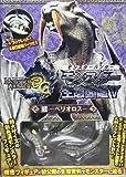 モンスターハンターモンスター生態図鑑 5 ベリオロス (カプコンオフィシャルブックス)