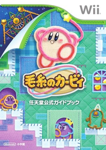 毛糸のカービィ (任天堂公式ガイドブック)
