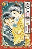 炭に白蓮 1巻 (プリンセスコミックス)