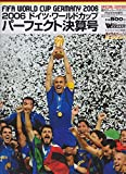 2006 ドイツ・ワールドカップ パーフェクト決算号 週刊サッカーマガジン7月26日増刊