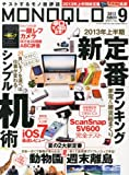 MONOQLO (モノクロ) 2013年 09月号 [雑誌]