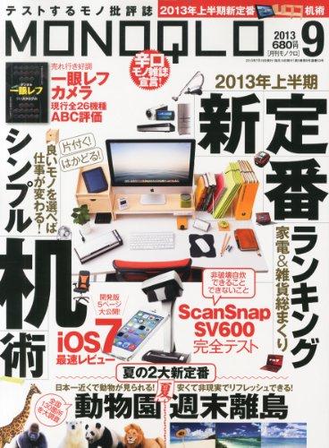 MONOQLO (モノクロ) 2013年 09月号 [雑誌]の詳細を見る
