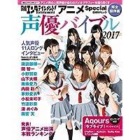 日経エンタテインメント! アニメSpecial 声優バイブル2017 (日経BPムック)