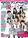 日経エンタテインメント! アニメSpecial声 優バイブル2017(日経BPムック)