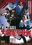 実録外伝 大阪電撃作戦[DVD]