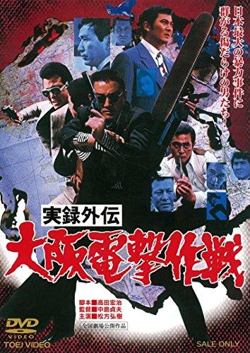 実録外伝 大阪電撃作戦のイメージ画像