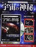 宇宙の神秘全国版(38) 2016年 2/24 号 [雑誌]