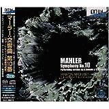マーラー:交響曲第10番<世界初録音>