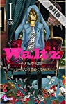 Waltz(1)【期間限定 無料お試し版】 (ゲッサン少年サンデーコミックス)