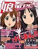 娘TYPE ( にゃんタイプ ) 2010年 05月号 [雑誌]