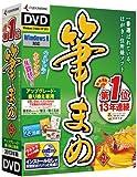 筆まめVer.23 アップグレード・乗り換え専用DVD (最新版)