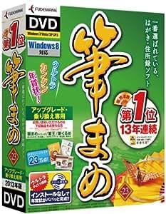 筆まめVer.23 アップグレード・乗り換え専用DVD