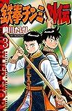 鉄拳チンミ外伝(3) (月刊少年マガジンコミックス)