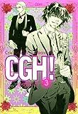 CGH! 〈Cactus,Go to Heaven!〉 (3) (FEEL COMICS)