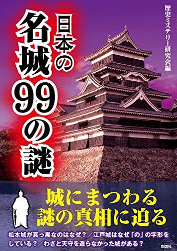 日本の名城99の謎(文庫版)