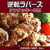 逆転ラバーズ ケンタッキーCM ORIGINAL COVER INST. Ver.