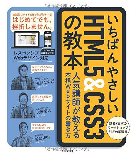 いちばんやさしいHTML5&CSS3の教本 人気講師が教える本格Webサイトの書き方 (「いちばんやさしい教本」シリーズ)の詳細を見る