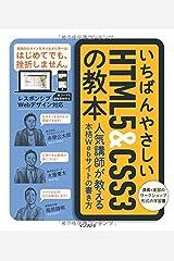いちばんやさしいHTML5&CSS3の教本 人気講師が教える本格Webサイトの書き方 (「いちばんやさしい教本」シリーズ) 単行本(ソフトカバー)