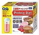 【専用シェーカーコップ付き限定品】DHC プロテインダイエット 50g×7袋(ココア味3袋/いちごミルク味 コーヒー牛乳味各2袋)入