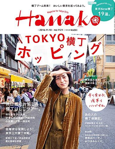 Hanako(ハナコ) 2016年 11/10 号[TOKYO横丁 ホッピング]