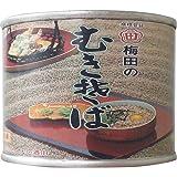 梅田食品 むきそば缶詰 225g