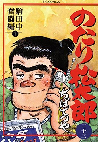 のたり松太郎(33) (ビッグコミックス)