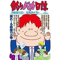 釣りバカ日誌 (94) (ビッグコミックス)