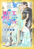 神官 / 吉田 珠姫 のシリーズ情報を見る