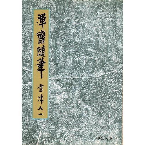 渾齋隨筆 (中公文庫)の詳細を見る
