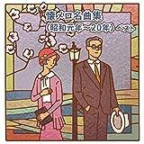 懐メロ名曲集(昭和元年~20年) ベスト 画像