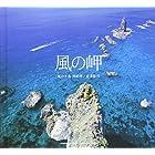 風の岬|積丹半島 神威岬 (SEISEISHA PHOTOGRAPHIC SERIES)