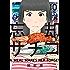忘却のサチコ(10) (ビッグコミックス)