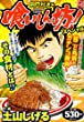 喰いしん坊!スペシャル 同門対決編 (Gコミックス)