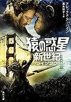 猿の惑星 新世紀 (角川文庫)