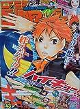 週刊少年ジャンプ 2012年10月08日号 NO.43