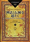 神話と伝統を超えて〈2〉DVDで見るクリシュナムルティの教え