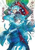 ヴァニタスの手記 コミック 1-5巻セット