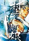 村上海賊の娘 (1) (ビッグコミックス)