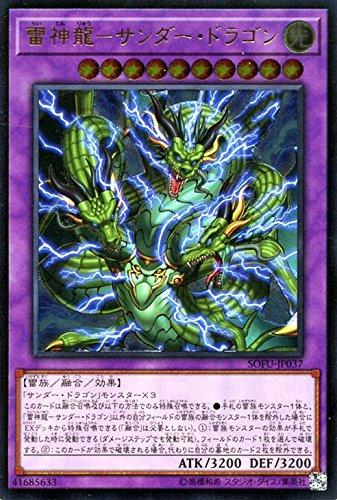 雷神龍-サンダー・ドラゴン アルティメットレア 遊戯王 ソウル・フュージョン sofu-jp037