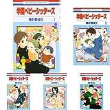学園ベビーシッターズ コミック 1-17巻 セット